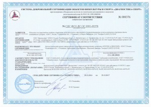 Сертификат манеж