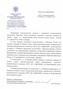 письмо минспорт РФ0001