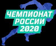 Итоговые протоколы  Чемпионат России по легкой атлетике 08-11.09.2020 г. г. Челябинск (с печатями)