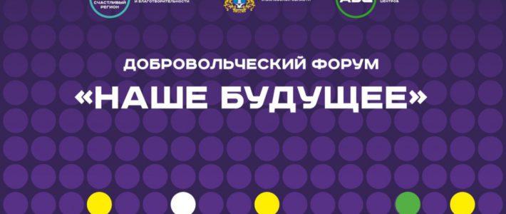 Региональный добровольческий форум «Наше будущее»